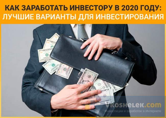 Инвестор с портфелем