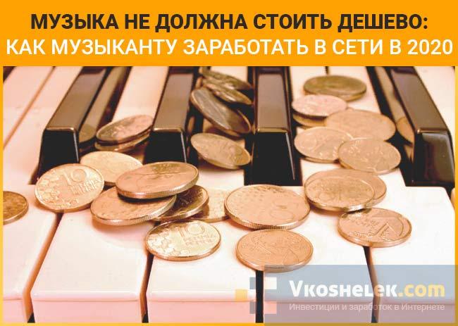 Клавиши и деньги