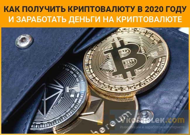 Криптовалютные монеты