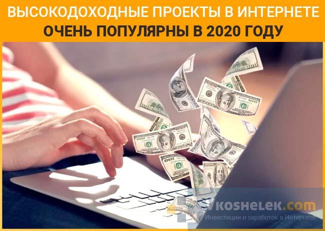 Куда инвестировать в 2020