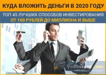 Куда вложить деньги в 2020