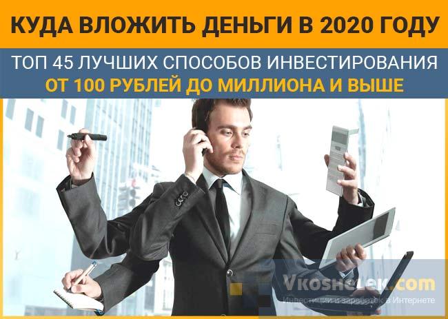Куда вложиться в 2020