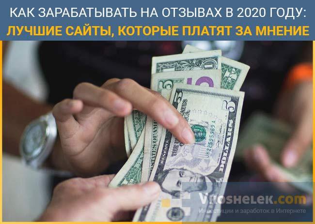 Оплата деньгами