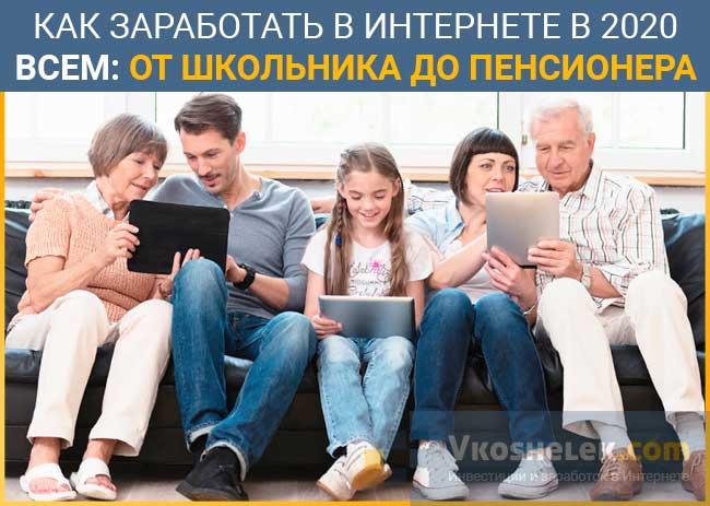 Семья дружно зарабатывает