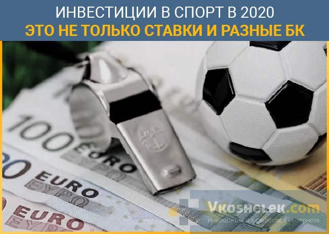 Спортивный инвентарь и деньги