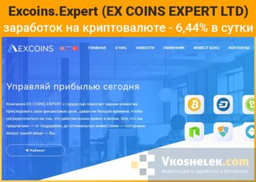 excoins expert