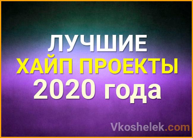hyip 2020