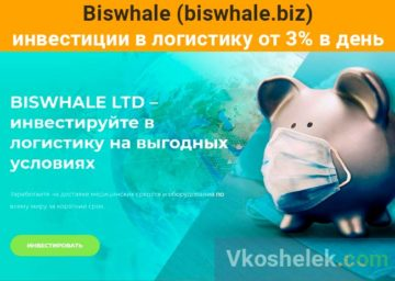 biswhale