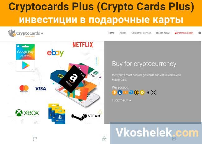 cryptocards plus