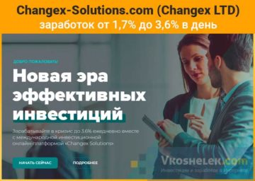 changex solutions